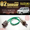 スズキ ワゴンR MC22S O2センサー 18213-83G00/18213-83G01/1A07-18-861A/22690-4A0A2/OZA550-EJ1 燃費向上 エラーランプ解除 車検対策 送料無料 _59720c