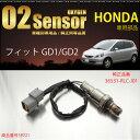 ホンダ フィット GD1 GD2 O2センサー 36531-RLC-J01 燃費向上 エラーランプ解除 車検対策 送料無料 _59721