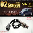 スズキ パレット MK21S O2センサー 18213-58J10 燃費向上 エラーランプ解除 車検対策 送料無料 _59729e