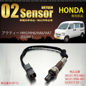 ホンダ アクティー HH5 HH6 HA6 HA7 O2センサー 36531-PFE-N03 36531-P0A-A01 OZA577-EE1 燃費向上 エラーランプ解除 車検対策 送料無料 _59719a
