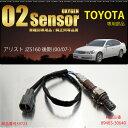 トヨタ アリスト JZS160 後期 O2センサー 89465-30640 燃費向上 エラーランプ解除 車検対策/送料無料/_59723i