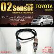 トヨタ アルファード 10系 O2センサー 89465-58010/89465-58020 燃費向上 エラーランプ解除 車検対策 送料無料 _59716a