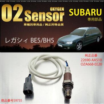 スバル レガシィ BE5 BH5 O2センサー 22690-AA510/OZA668-EE20 燃費向上 エラーランプ解除 車検対策 送料無料 _59735