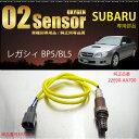 レガシィ BP5 BL5 O2センサー 22690-AA700 燃費向上 エラーランプ解除 車検対策 送料無料 _59736