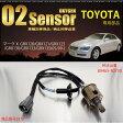 トヨタ マークX O2センサー 89465-30730 GRX120 GRX121 GRX125 GRX130 GRX133 GRX135 燃費向上 エラーランプ解除 車検対策 送料無料 _59701a