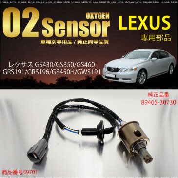 レクサス LEXUS O2センサー 89465-30730 GS GS430 GS350 GS460 GRS191 GRS196 GS450H 燃費向上 エラーランプ解除 車検対策 送料無料 _59701c
