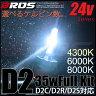 HID D2S D2R D2C 35W HIDキット 純正交換 24V 1年保証 選べるケルビン 3000K 4300K 6000K 8000K 10000K 12000K HID キット ヘッドライト 送料無料/@a595