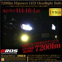 LEDバルブ H4 Hi/Lo 切替 12V 24V 車検対応 6000lm 爆光 ヘッドライト フォグランプ LED バルブ 1年保証 BROS製 CREE 3000k 6000k 8000k ノイズキャンセラー 黄 白 青 送料無料 _27255