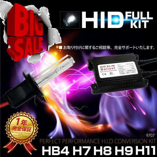 HIDキット 35W 6000K H7 H8 H9 H11 HB4 選択 フルキット 1年保証付HID 安定型 交流式 バルブ キセ...