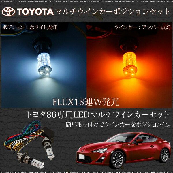 ウインカーポジションキット LED トヨタ 86 FLUX 2色 簡単取付け TOYOTA ハチロク ウィンカーポジ...