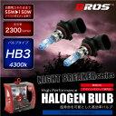 ハロゲンバルブ HB3 9005 55W NB/4300K ...