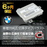 BMW D1 HID バラスト 純正同等形状 E90 LCI E90N E91N 63117237647 1個 6ヶ月保証 3シリーズ 323i 325i 328i 330i 335i 328xi 330xi 335xi 335d 316d 316i 318d 318i 320d 320i 320xd 325d 325xi 330d 330xd 335d 送料無料 _34119