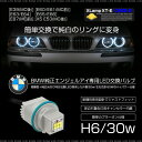 BMW LED イカリング バルブ CREE 60W 6000K H6 キャンセラー 純正交換 2個E39 E60 E61 E63 E64 E65 E66 E87 E53/X5 1シリーズ 5シリーズ 6シリーズ 7シリーズ 簡単カプラーオン エンジェルアイ ホワイト 純白光 送料無料 _59752