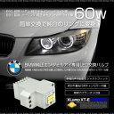 BMW LED イカリング バルブ CREE 60W 6000K キャンセラー 純正交換 2個 3シリーズ E90 前期 E91 前期 純正キセノンヘッドライト車 簡単カプラーオン エンジェルアイ ホワイト 純白光 送料無料 _59754