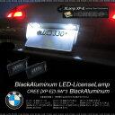 BMW LED ナンバー灯 CREE ブラックアルミニウム仕様 2個 E82 E88 E90 E91 E92 E93 E39 E60 E61 E70 E71 ライセンスランプ ホワイト/白 1シリーズ 3シリーズ 5シリーズ X5 X6 送料無料 _58073