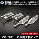 BMW E39 後期 ヘッドライト 光軸調整ロッド アルミ製 耐久性抜群 4個セット ハロゲン/キセノン両対応 送料無料 _59522