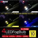 フォグランプ LED 4色 フォグライトキット リモコン切り替え 2500lm 12V H1 H3 HB3 HB4 H7 H8 H9 H11 H16jp PSX26w / 3000K 4300K 6000K 25000K カラーチェンジ イエロー ハロゲン色 ホワイト ブルー 送料無料 _@a755