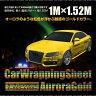 ラッピングシート 車 オーロラ ゴールド 152cm×100cm カーラッピングフィルム 金 ラッピングフィルム カーラッピングシート カーフィルム 外装 内装 送料無料 _41235
