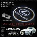 カーテシランプ ロゴ LEXUS レクサス HS250h IS250 IS350 IS-F LS460 LS600 左右2個 エンブレム ウェルカムランプ フットランプ ルームランプ スポットライト マーク カーテシライト ウェルカムライト リングあり 送料無料 _59766