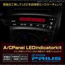 プリウス 30系 前期 後期 インジケーター LEDカラーチェンジシステム ホワイト 打ち替え作業不要 基板加工無し エアコンパネル スイッチ部バックライト 液晶カラー変更フィルム ブルー レッド グリーン イエロー 送料無料 _59756