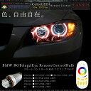 BMW RGB LED イカリング バルブ リモコン操作 CREE 30W 1500lm 左右2個 キャンセラー内蔵 ハイフラ防止 E39 E60 E63 E64 E65 E66 E87 E53 1シリーズ 5シリーズ 6シリーズ 7シリーズ X5 ヘッドライト 送料無料 _59785