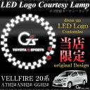 ヴェルファイア 20系 カーテシランプ ロゴ G's Gs CREE LED 穴あけ不要 簡単取付けカーテシライト ウェルカムランプ ドアカーテシ フットランプ ルームランプ エンブレム マーク ウェルカムライト 送料無料 _59598v20