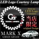 マークX 120系 130系 カーテシランプ ロゴ G's Gs CREE LED 穴あけ不要 簡単取付けカーテシライト ウェルカムランプ ドアカーテシ フットランプ ルームランプ エンブレム マーク ウェルカムライト 送料無料 _59598x