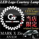 マーク X ジオ ANA10 カーテシランプ ロゴ G's Gs CREE LED 穴あけ不要 簡単取付けカーテシライト ウェルカムランプ ドアカーテシ フットランプ ルームランプ エンブレム マーク ウェルカムライト 送料無料 _59598xg