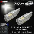 トヨタ アクア 前期 T10 LED ホワイト 9連 高輝度 3030SMD ポジション球 無極性 2個 全長27mm 純正ハロゲンランプ同等サイズ プロジェクターレンズ アルミヒートシンク コンパクト 小型 バルブ ウェッジ球 白 送料無料 _22393a