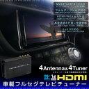 地デジチューナー フルセグチューナー 車載用 フルセグ/ワンセグ 自動切換/4アンテナ 4チューナー HDMI USB/SD アップデート対応 自動中継局サーチ対応 日本語説明書 送料無料 _43172