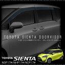 トヨタ 新型 シエンタ 170系 ドアバイザー クリアスモークタイプ 簡単取付け 4pcs 現行 NSP170G NHP170G パーツ サイドドアバイザー フロント リア 送料無料 _59770