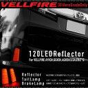 ヴェルファイア 30系 LED リフレクター 高輝度SMD×60発 反射材機能 左右2個 エアログレード専用 トヨタ 新型 現行 ベルファイア AYH3# GG...