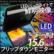 フリップダウンモニター 15.6インチ 黒/ブラック WXGA LED液晶 ワイド ルームランプ搭載 スピーカー内蔵 HDMI/micro SD/USB 端子 12V/送料無料/ _43109 【10P07Feb16】