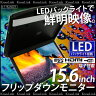 フリップダウンモニター 15.6インチ 黒/ブラック WXGA LED液晶 ワイド ルームランプ搭載 スピーカー内蔵 HDMI/micro SD/USB 端子 12V/送料無料/ _43109 【P08Apr16】