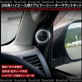 ハイエース 200系 ピラー ツイーター パネルキット 左右セット 車載スピーカー カースピーカー ドアピラー 前期 後期 標準 ワイド 1型 2型 3型 /送料無料 _59367 【P08Apr16】