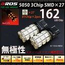 T20 LED ダブル レッド 3chipSMD×27連 ウェッジ球 無極性 2個 ++-- +-+- 両対応 バルブ 赤 汎用 外装 パーツ ブレーキランプ ストップランプ テールランプ 送料無料 あす楽対応 _23176