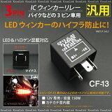 3�ԥ� IC/��������졼 LED/�ϥ��ե��ɻ� CF/13 �Х���/�����ȥХ���12v �ե�å��㡼 ��������/����/�ѡ��� _45088������P08Apr16��