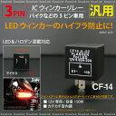 3ピン IC/ウィンカーリレー LED/ハイフラ 防止 CF/14 バイク/オートバイ アンサーバック/対応 12v フラッシャー カスタム ウインカーリレー _45089  【10P03Sep16】
