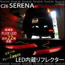 セレナ C26 リフレクター LED 赤 高輝度FLUXLED×22発 左右2個スモール/ブレーキ 連動 日産/ニッサン/レッド /送料無料 _59145s