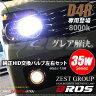 HID D4R専用/35W/8000K アトレー 等に最適 トヨタ/ダイハツ リフレクターライト用 8000K 純正HID交換バルブ セット/ブロス製 _32623  【P08Apr16】