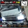 HID キット 24V 35W/H3/3000k 薄型/軽量 トラック 3000K/4300K/6000K/8000K ブロス製 HIDキット/24V専用 延長配線オプション _91703
