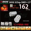 T20 LED アンバー ピンチ部違い/対応 シングル ウェッジ球 3chipSMD×27連 2個 無極性 ++-- +-+- 両対応 ウィンカー バルブ オレンジ/送料無料 _23181 【10P03Sep16】