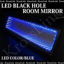 ルームミラー LED ブラックホール ブルー 簡単取付け 電池式 配線不要 バックミラー 光る 青 アクセサリー 内装 パーツ 送料無料 _28127