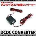 24V → 12V 変換コンバーター トラック用品 DCDCコンバーター デコデコ 変圧器 変換器 デコデココンバーター 送料無料 ◆_45074