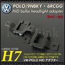 フォルクスワーゲン ポロ 9NB 6RC HID H7 バルブ 変換アダプター 固定ソケット 2個 HID バーナー 交換ソケット スペーサー 台座 VW POLO 送料無料 ◆_34098