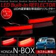 NBOX N-BOXカスタム 高輝度SMD LED リフレクター レッド 左右2個セット リフレクターランプ スモール ブレーキ 連動 ホンダ N BOX Nボックス エヌボックス パーツ リア テール _59151b