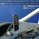 スマホスタンド 車 車載ホルダー マグネット 吸盤式 ロングアーム 取付簡単 磁石 カーナビ スマートフォン 携帯ホルダー iPhone iPad アイフォン 送料無料 _84035
