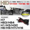 HID 12V 25W/35W/55W/75W 40A 対応 リレーハーネス/ロング 300cm/3m 防水 電源安定化 適合選択 H1/H3/H3C H7 HB3/HB4 H8/H9/H11/H16 /送料無料 @a044   【P08Apr16】