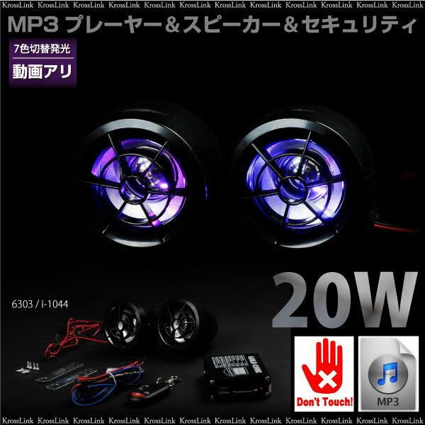 バイク オーディオ/スピーカー/セキュリティー MP3/対応 7色点灯 オーディオキット/…...:krosslink:10003353
