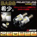 BA9S T8.5 G14 LED シングル ホワイト 無極性 5630SMD×6 2個 ポジション ウインカー ナンバー灯 ライセンスランプ ルームランプ 等 プロジェクターレンズ 口金バルブ 白 送料無料 あす楽対応 _25150